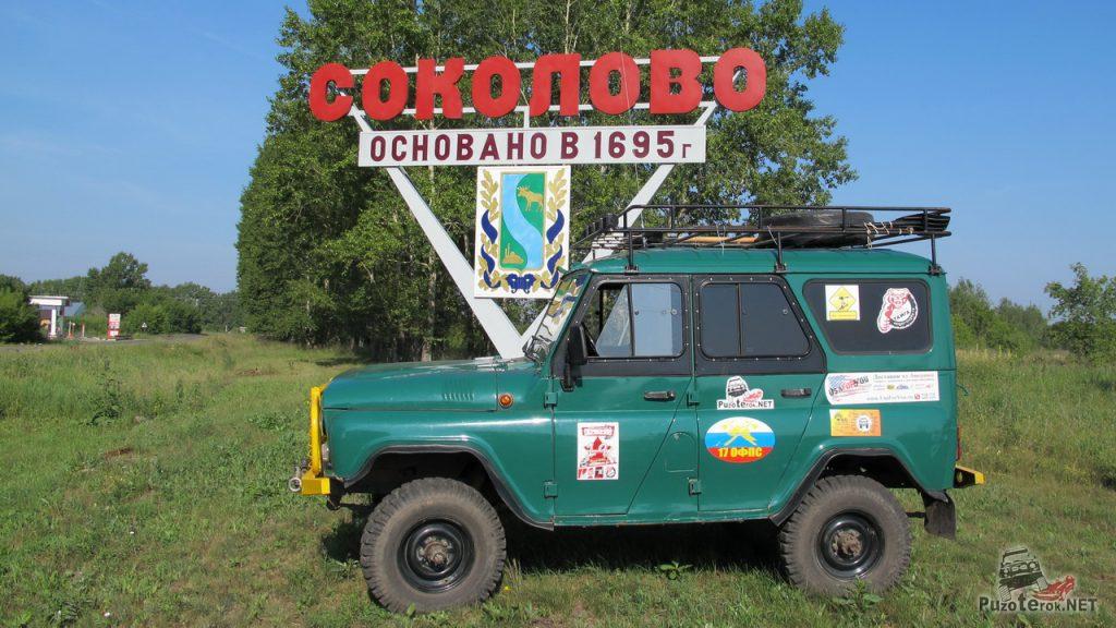 Село Соколово, УАЗ, фото
