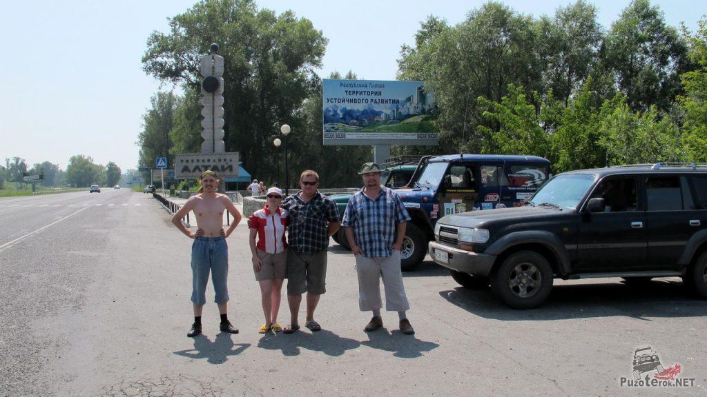На границе республики Алтай