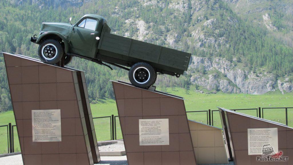 Фото памятник водителям погибшим на чуйском тракте