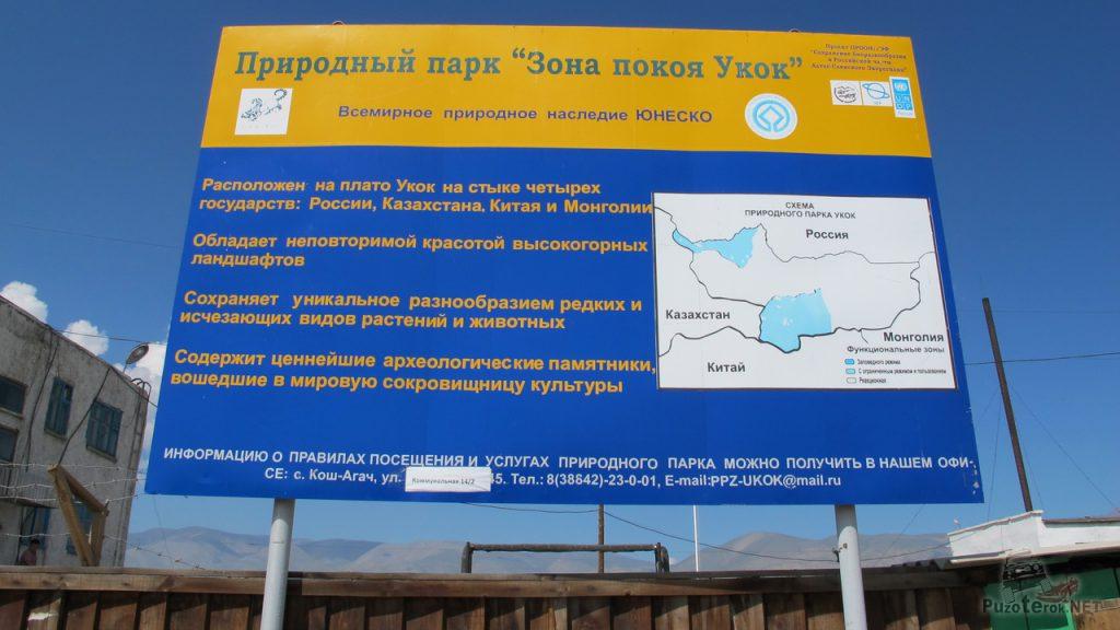 Вывеска природный парк зона покоя Укок