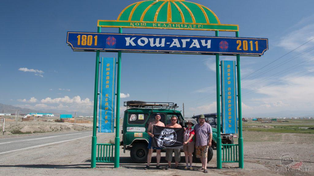 Въезд в Кош-Агач, республика Алтай
