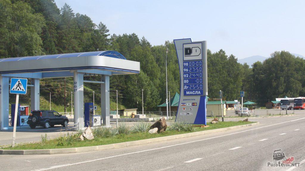 Низкие цены на заправках на Алтае