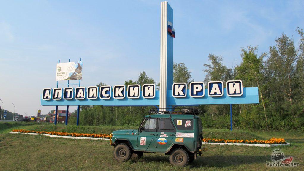 Алтайский край встречает отличной погодой