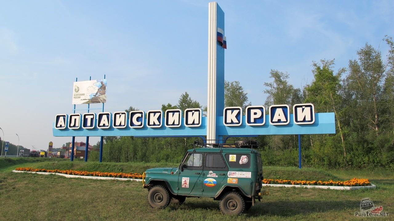 Итоги поездки на Алтай на УАЗике