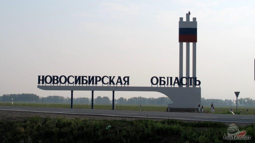 Новосибирская область. Раннее утро
