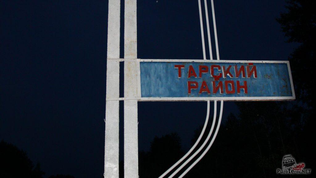 Тарский район
