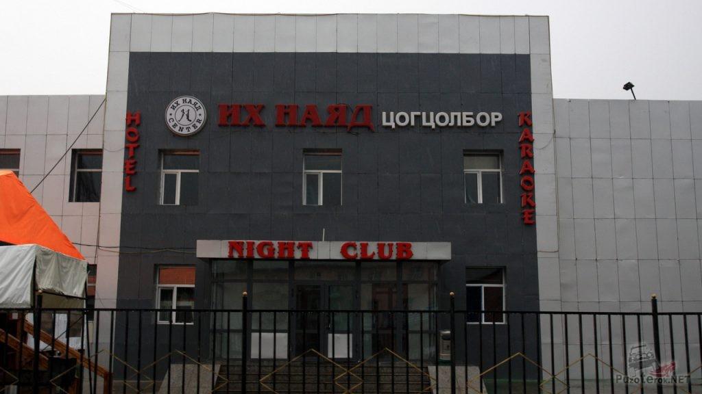 Ночной клуб в Улаангом