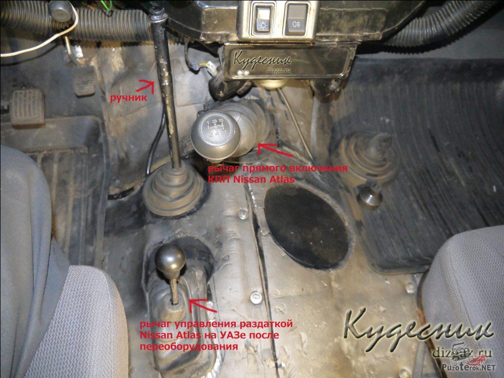 Рычаги в салоне УАЗа после установки дизеля от Nissan
