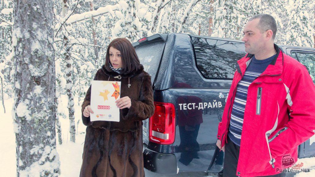 Ведущая рассказывает про призы от официального дилера Volkwagen