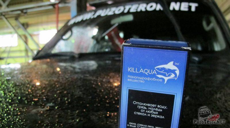 Killaqua - тест средства против дождя, снега и грязи