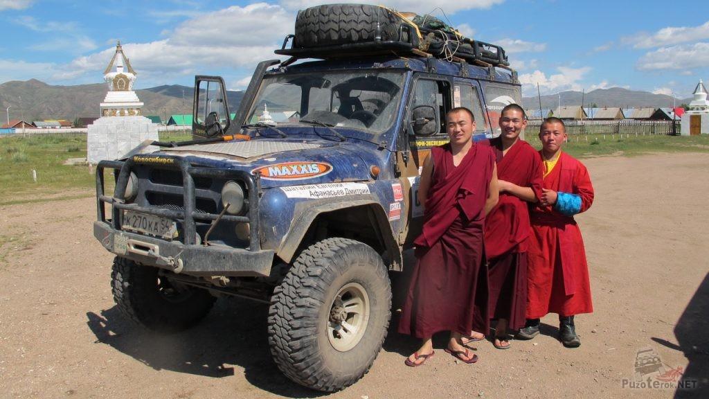Буддисты фотографируются возле подготовленного уазика