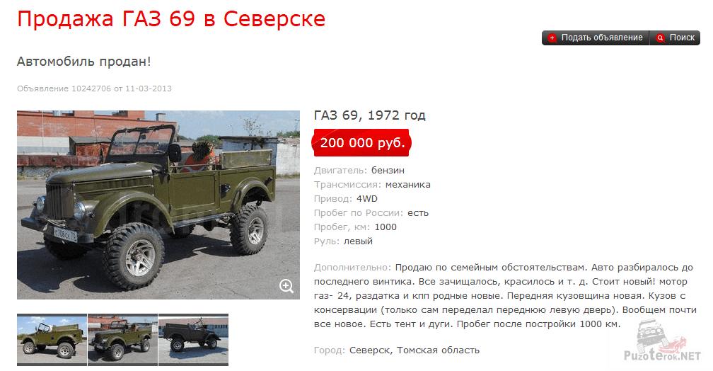 Объявление о продаже ГАЗ-69
