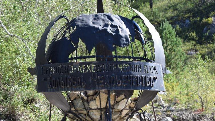 Природно-археологический парк колыбель человечества
