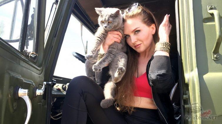 Девушка, кошка и ГАЗ-66