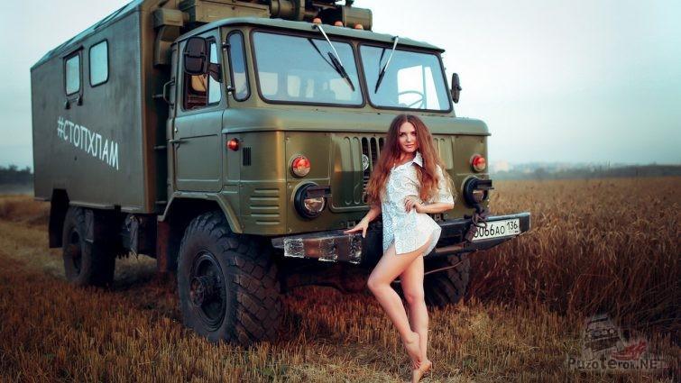 Фото девушки и ГАЗ-66