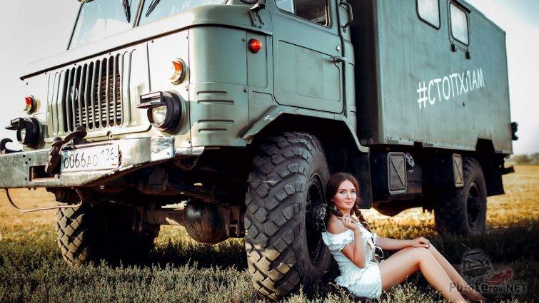 Фото девушки с ГАЗ-66