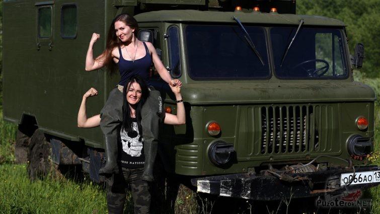 ГАЗ-66 и девушки