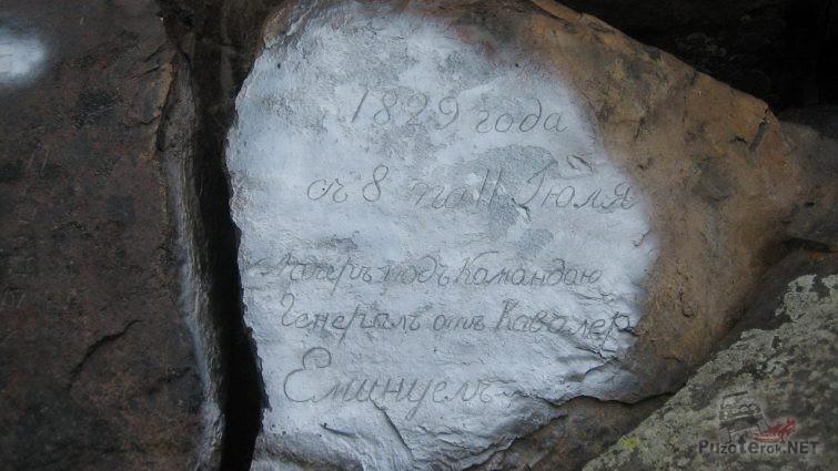 Долина Эммануэля, надпись генерала