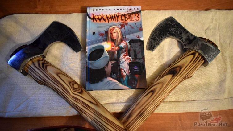 Два кованых топора и книга Каждому свое