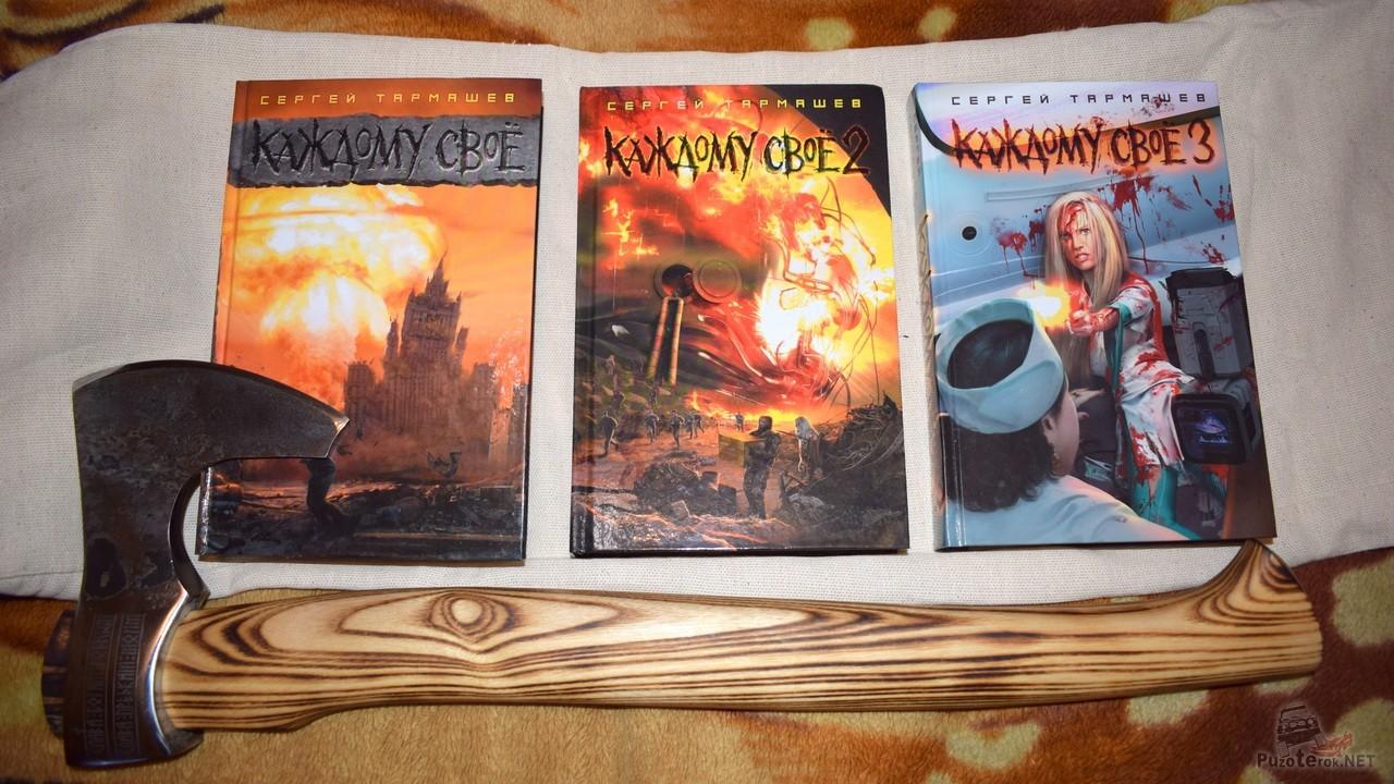 Кованый топор и книги Сергея Тармашева