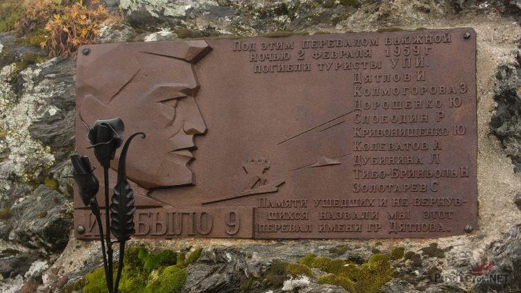 Обелиск памяти погибшим туристам группы Дятлова