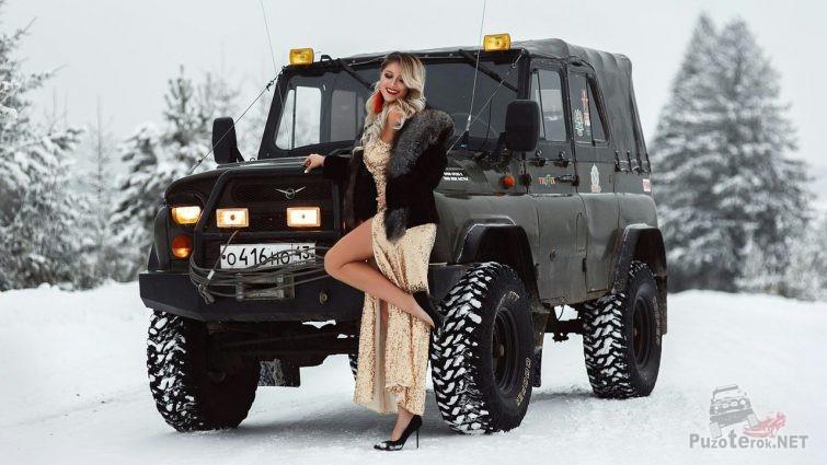 Подготовленный УАЗ и гламурная девушка зимой