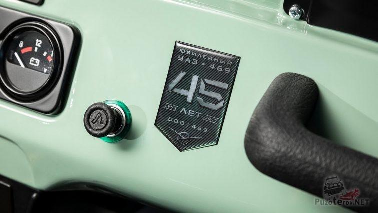 Шильдик на панели 45 лет УАЗ 469