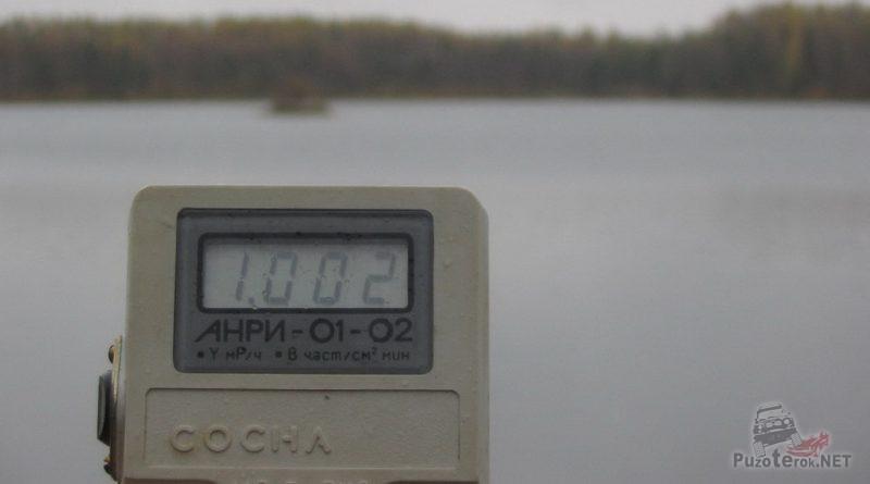 Показания дозиметра на Ядерном озере