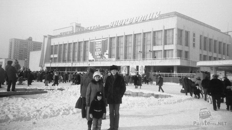 Архивное фото семьи у ДК Энергетик, 1986 год