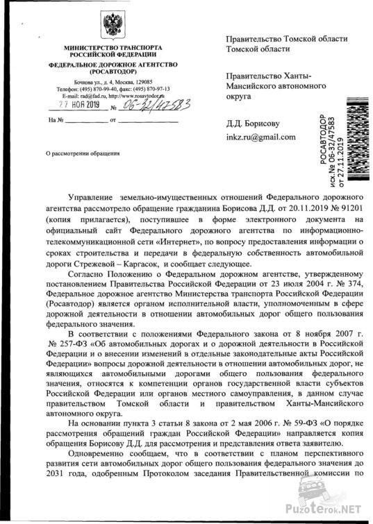 Ответ Росавтодора - первый лист