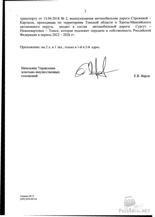 Ответ Росавтодора - второй лист