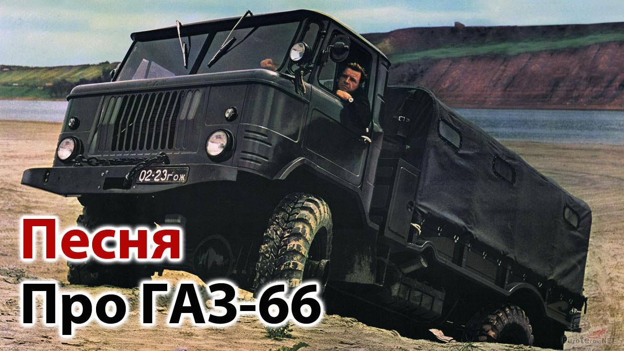 Песня про ГАЗ-66