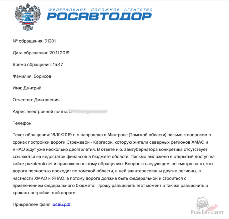 Письмо в Росавтодор