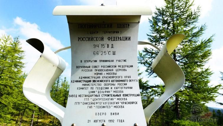 Знак на месте Географического центра России