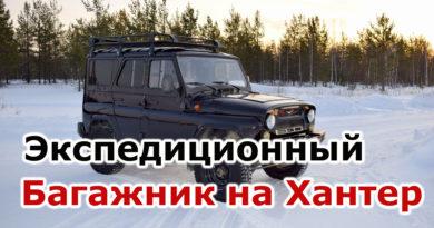 Экспедиционный багажник на Хантер