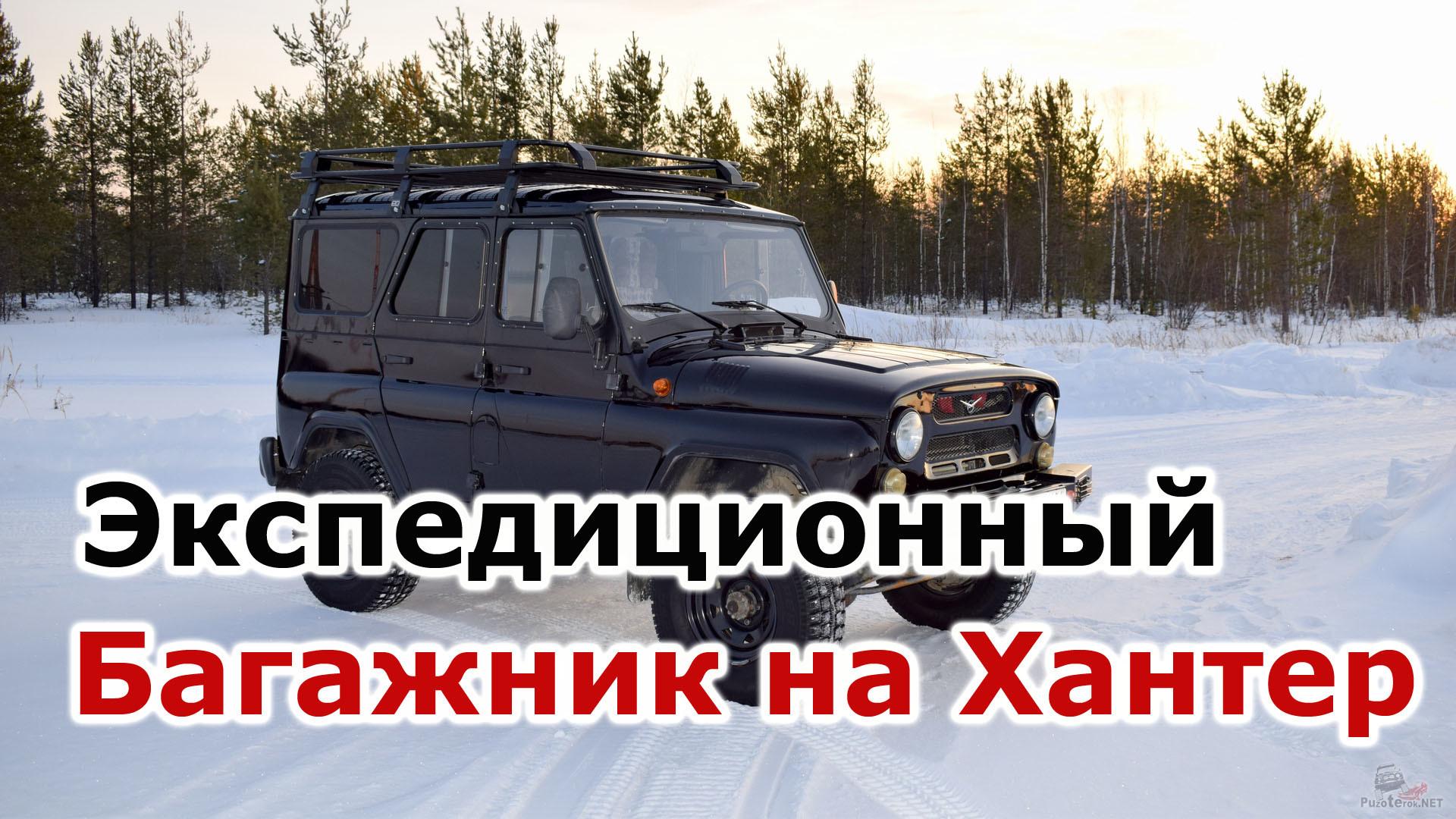 Экспедиционный багажник УАЗ Хантер