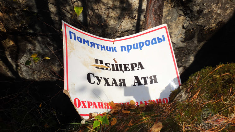 Табличка перед входом