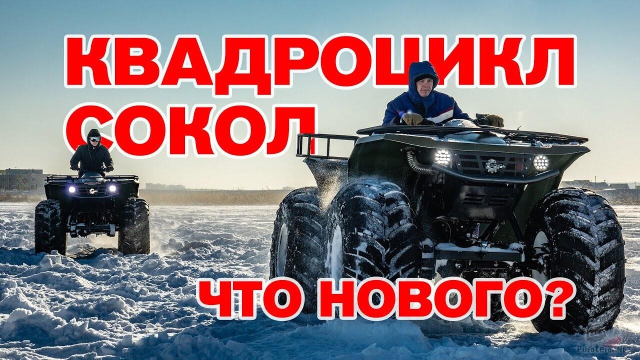 Квадроцикл Сокол (видео)