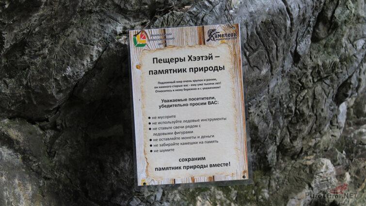 Табличка-памятка на стене пещеры