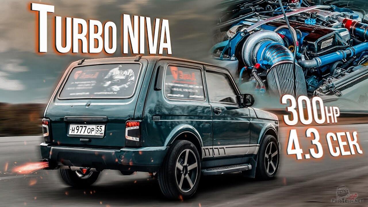 Turbo-Niva