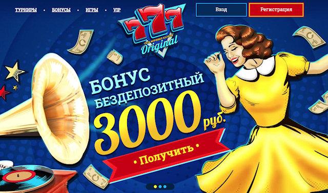 Для любителей азарта работает онлайн казино 777 Original